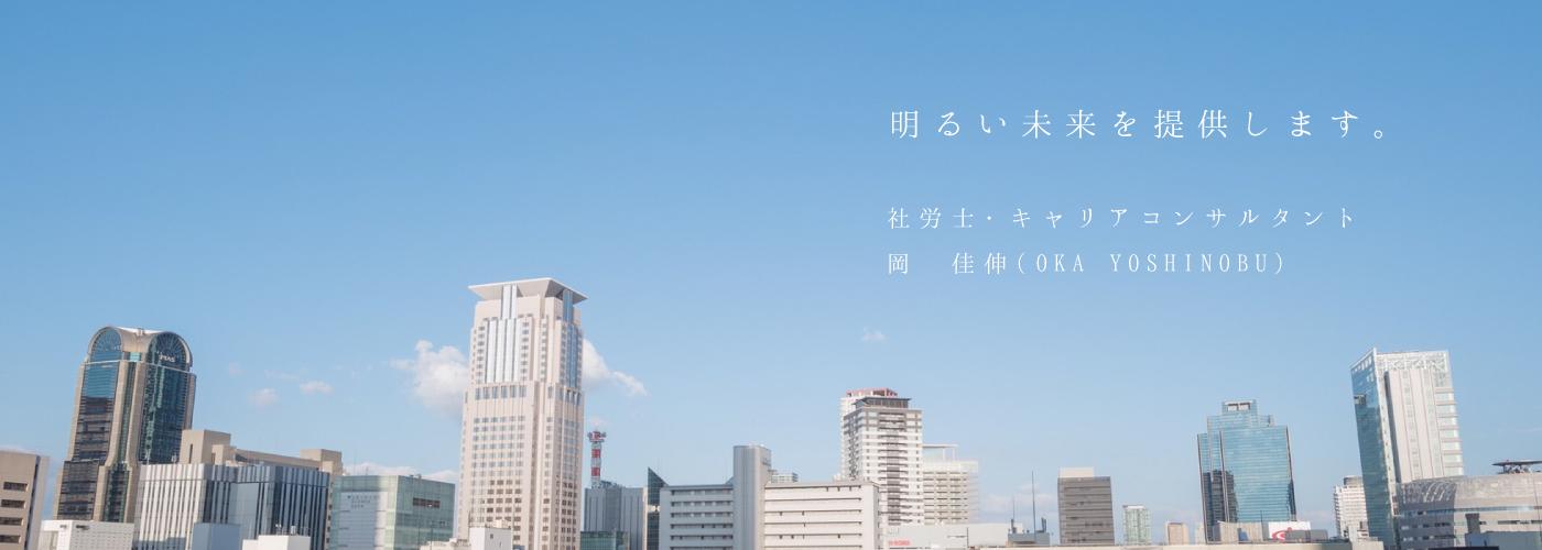 社会保険労務士 岡 佳伸事務所